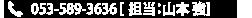 053-472-1328 [  担当:川島・鈴木寿]